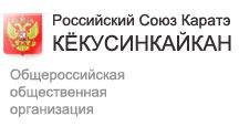 Общероссийская общественная организация Российский Союз Каратэ КЁКУСИНКАЙКАН